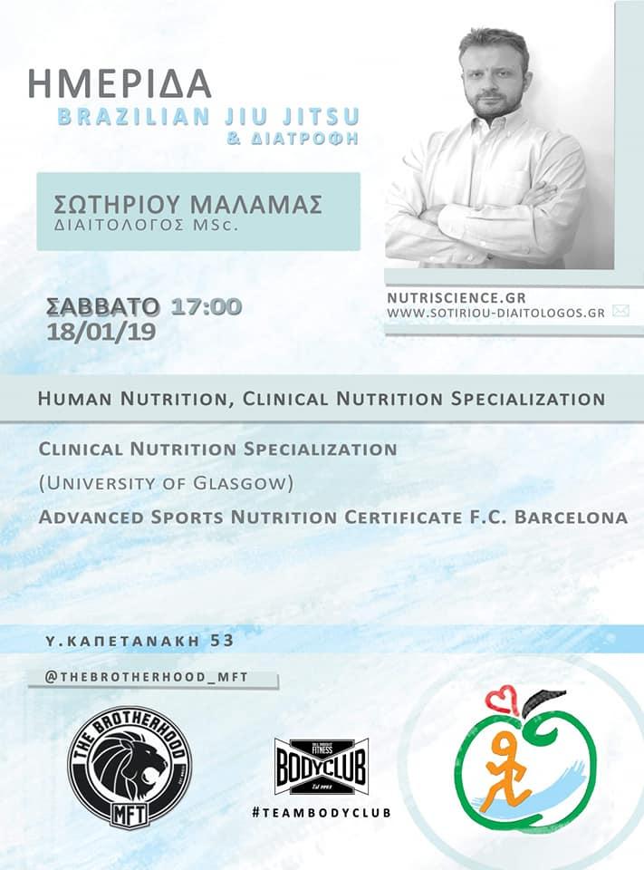 Ο διαιτολόγος Σωτηρίου Μάλαμας θα μιλήσει για τη διατροφή στο Brazilian Jiu Jitsu (BJJ)