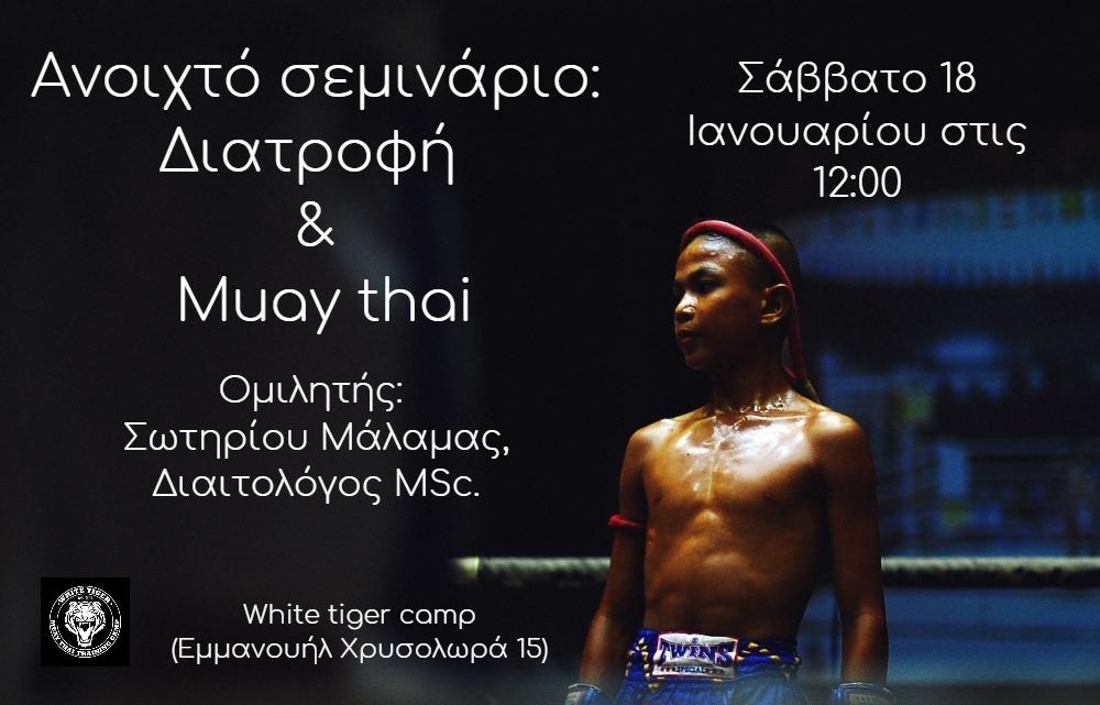 Ο διαιτολόγος Σωτηρίου Μάλαμας θα μιλήσει για τη διατροφή στο Muay Thai